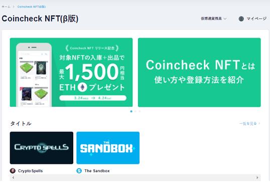 暗号資産 国内取引所 Coincheck コインチェックが NFTマーケットプレイス(β版)を本日より始動!NFTのメルカリを目指す!