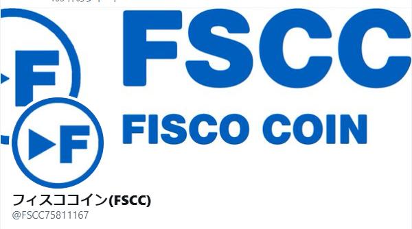 🎈フィスココイン(FSCC)マーケティングエアドロップ国内第3弾開催中