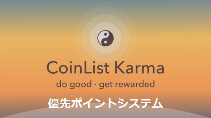 COINLISTトークンセール・優先ポイント制度「Karma(カルマ)」概要